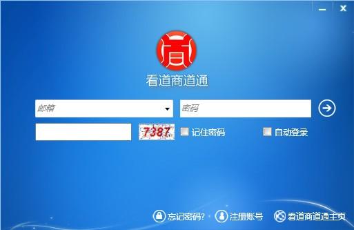 商道通搜索营销系统_【其它行业商道通-搜索推广账户优化大师】(62.7M)