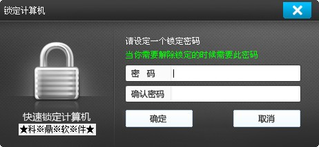 科鼎锁定计算机_【桌面工具科鼎锁定计算机,电脑锁】(361KB)