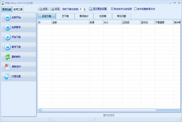 硕鼠FLV视频_【下载软件硕鼠FLV视频下载】(9.4M)
