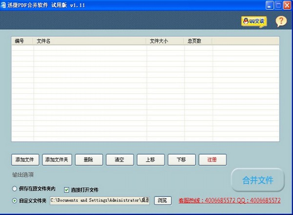 pdf合并软件_【杂类工具捷讯pdf合并软件,pdf合并】(39.0M)