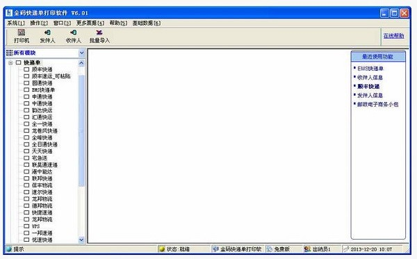 金码快递单打印软件_【打印软件金码快递单打印软件,快递单打印】(22.9M)