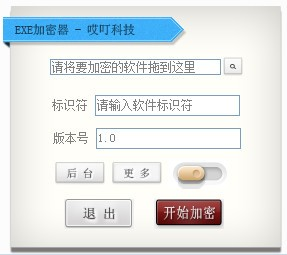 哎叮EXE加密器_【密码管理哎叮EXE加密器,文件加密】(6.7M)