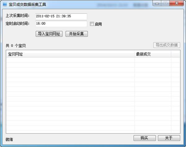 淘宝成交数据采集工具_【浏览辅助淘宝成交数据采集工具】(480KB)