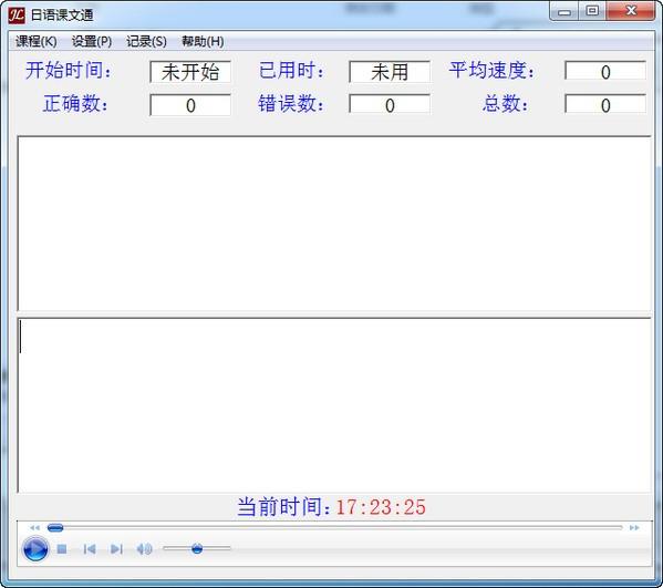 日语课文通_【阅读学习日语课文通,日语学习】(36.8M)