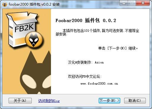 foobar2000插件_【音频其它foobar2000插件包】(13.8M)