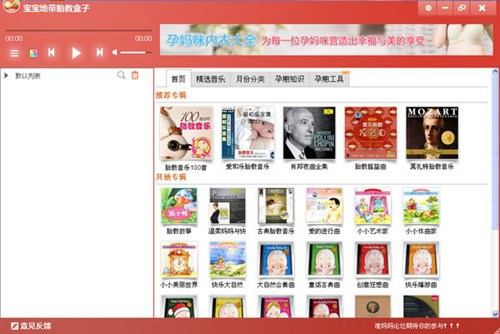 宝宝地带胎教盒子_【音乐播放器宝宝地带胎教盒子,胎教音乐】(3.0M)