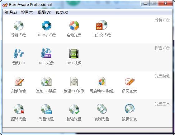 BurnAware Professional_【其它BurnAware Professional】(13.3M)