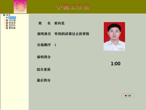 比赛计分系统_【杂类工具比赛计分系统】(6.7M)