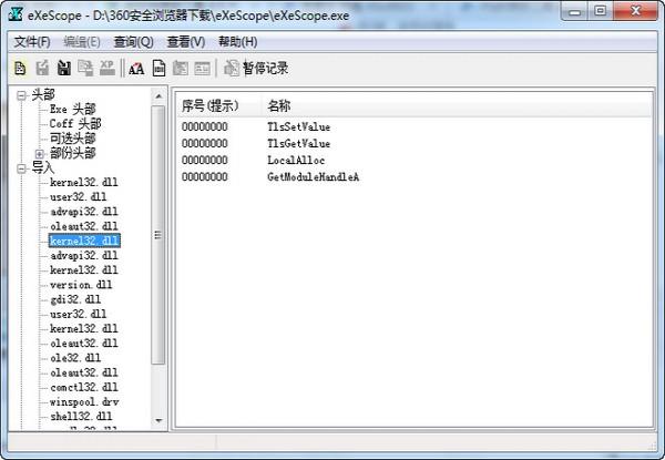 dll文件修改工具_【文件修复dll文件修改工具,文件修改软件】(724KB)