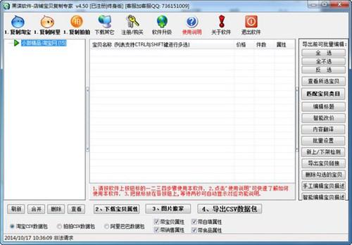 红蝶淘宝复制软件_【网络辅助 红蝶淘宝复制软件,淘宝宝贝复制】(1.8M)