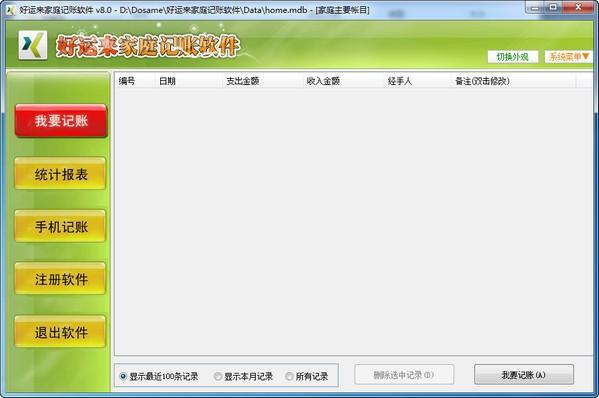 好运来家庭记账软件_【财务软件好运来家庭记账软件,记账软件】(4.7M)