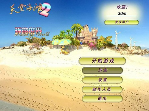 天堂海岸2_【模拟经营模拟经营单机游戏】(121M)