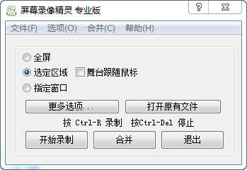 屏幕录像精灵_【图像捕捉屏幕录像精灵,屏幕录像】(1.8M)