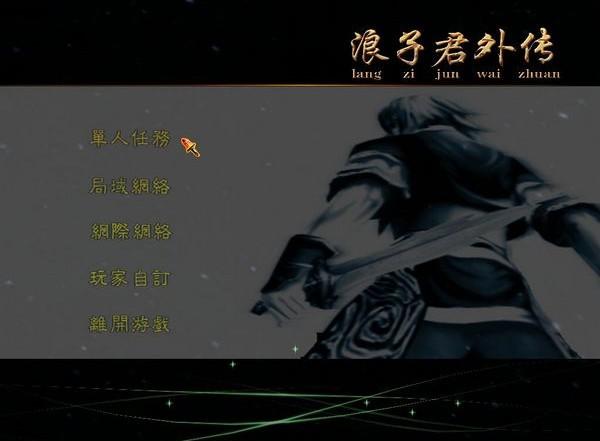 浪子君外传_【动作冒险动作冒险单机版】(168M)