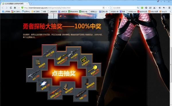 qq浏览器枪林弹雨定制版_【浏览器 qq浏览器枪林弹雨,浏览器】(4.3M)
