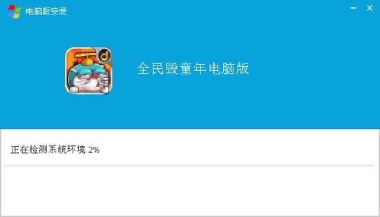 全民毁童年电脑版_【独立游戏全民毁童年电脑版,独立游戏】(116.0M)