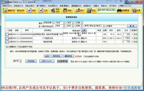 货单票据打印软件_【打印软件货单票据打印软件】(3.0M)