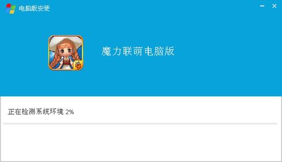 魔力联萌电脑版_【独立游戏魔力联萌电脑版,独立游戏】(62.2M)