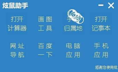 炫鼠助手_【键盘鼠标炫鼠助手】(651KB)