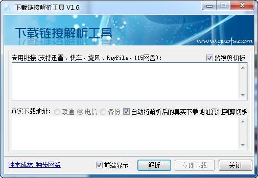 下载链接解析工具_【其它下载地址解析】(245KB)