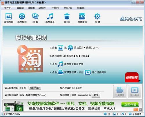 艾奇淘宝主图视频制作软件_【视频制作艾奇,淘宝主图视频制作】(31.0M)