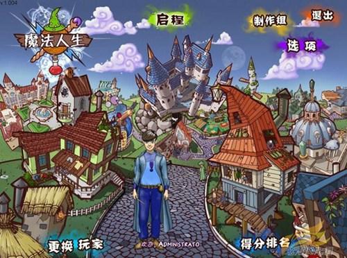 魔法人生_【模拟经营模拟经营单机游戏】(84M)