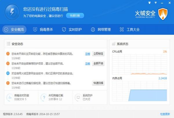 火绒安全软件_【杀毒软件火绒安全软件】(10.3M)