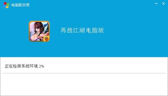 再战江湖电脑版_【独立游戏再战江湖电脑版,独立游戏】(53.2M)