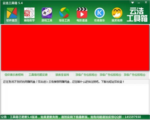 云浩工具箱_【桌面工具云浩工具箱,软件整合工具箱】(1.8M)