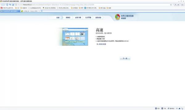 世界之窗浏览器极速版_【浏览器 世界之窗浏览器,浏览器】(20.8M)