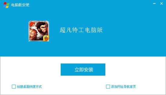超凡特工电脑版_【独立游戏超凡特工电脑版,独立游戏】(105.6M)