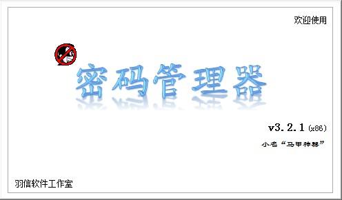 防盗密码管理器_【密码管理防盗密码管理器】(13.7M)