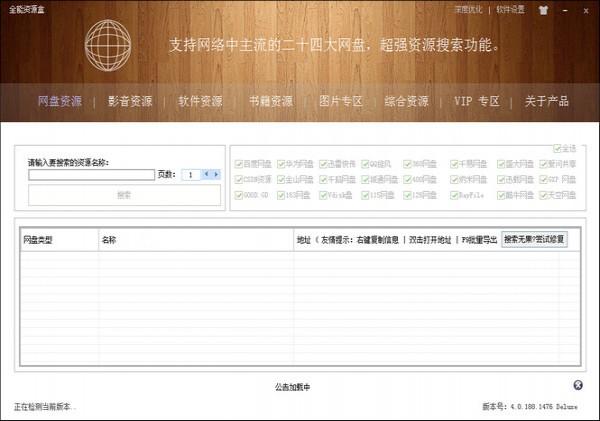 零视界全能资源盒_【其它零视界全能资源盒】(5.1M)