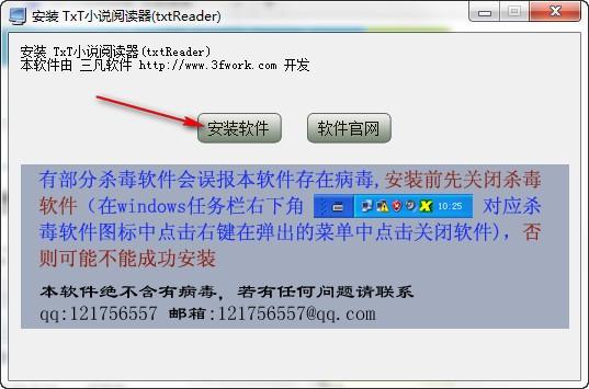 txt小说阅读器_【电子阅读器txt小说阅读器】(5.0M)