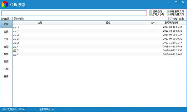 磁盘快眼搜索_【磁盘工具磁盘搜索】(4.0M)