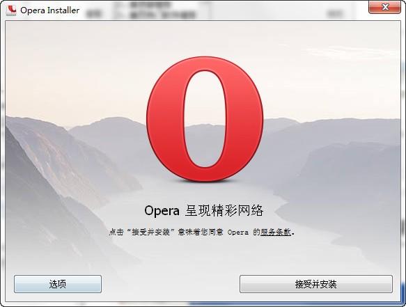 Opera浏览器_【浏览器Opera,浏览器,欧朋浏览器】(644KB)