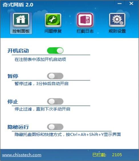 奇式网盾_【浏览安全奇式网盾,绿色上网】(2.2M)