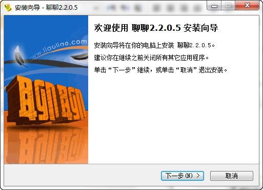 聊聊语音官方_【视频聊天聊聊语音,语音聊天】(26.0M)