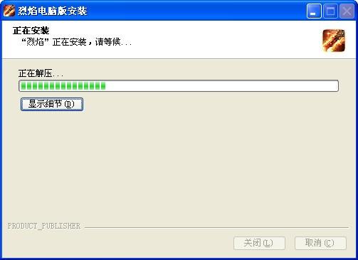 烈焰手游电脑版_【角色扮演烈焰手游电脑版,独立游戏】(89.3M)