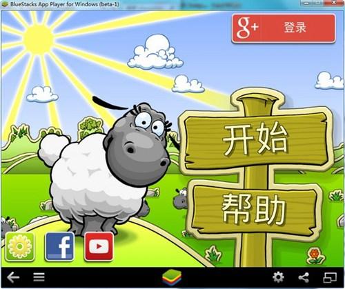 云和绵羊的故事电脑版_【经营养成云和绵羊的故事电脑版】(32.4M)