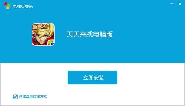 天天来战电脑版_【动作格斗天天来战】(39.1M)