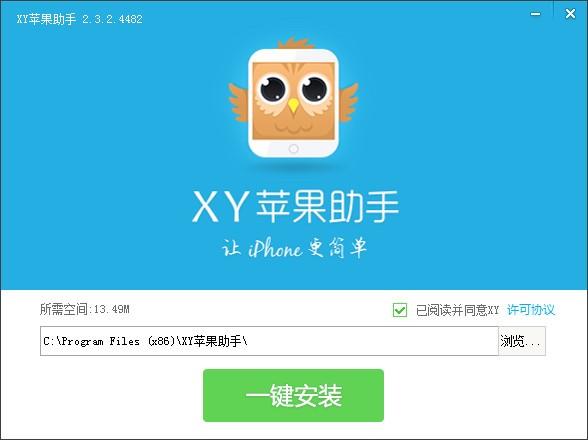 xy手机助手_【手机助手手机助手】(49.4M)