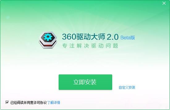 360驱动大师轻巧版_【驱动工具360驱动大师轻巧版,驱动工具】(7.8M)