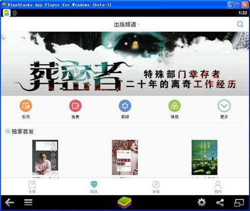 qq阅读电脑版_【阅读学习qq阅读,小说阅读器】(15.5M)