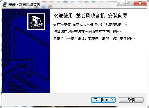 龙卷风网络收音机_【网络收音机龙卷风网络收音机,网络收音机】(1.8M)