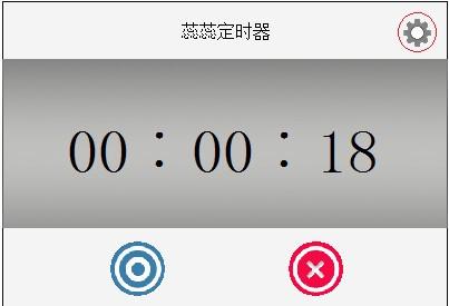 蕊蕊定时器_【时钟日历定时自动关机软件】(3.3M)