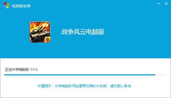 战争风云电脑版_【策略塔防战争风云电脑版】(33.9M)