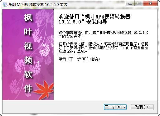 枫叶MP4视频转换器_【视频转换枫叶MP4视频转换器,视频转换器】(5.9M)