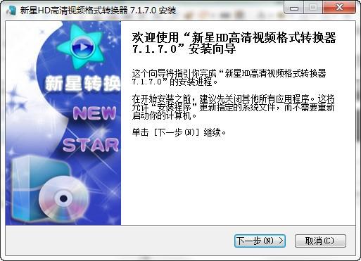新星HD高清视频格式转换器_【视频转换新星HD高清视频格式转换器,视频转换软件】(6.6M)
