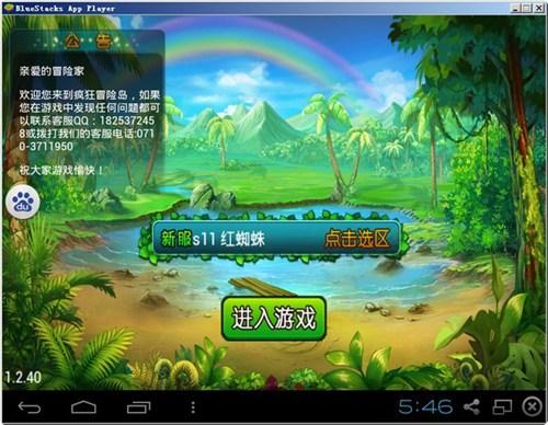 疯狂冒险岛电脑版_【动作格斗疯狂冒险岛电脑版】(69.6M)